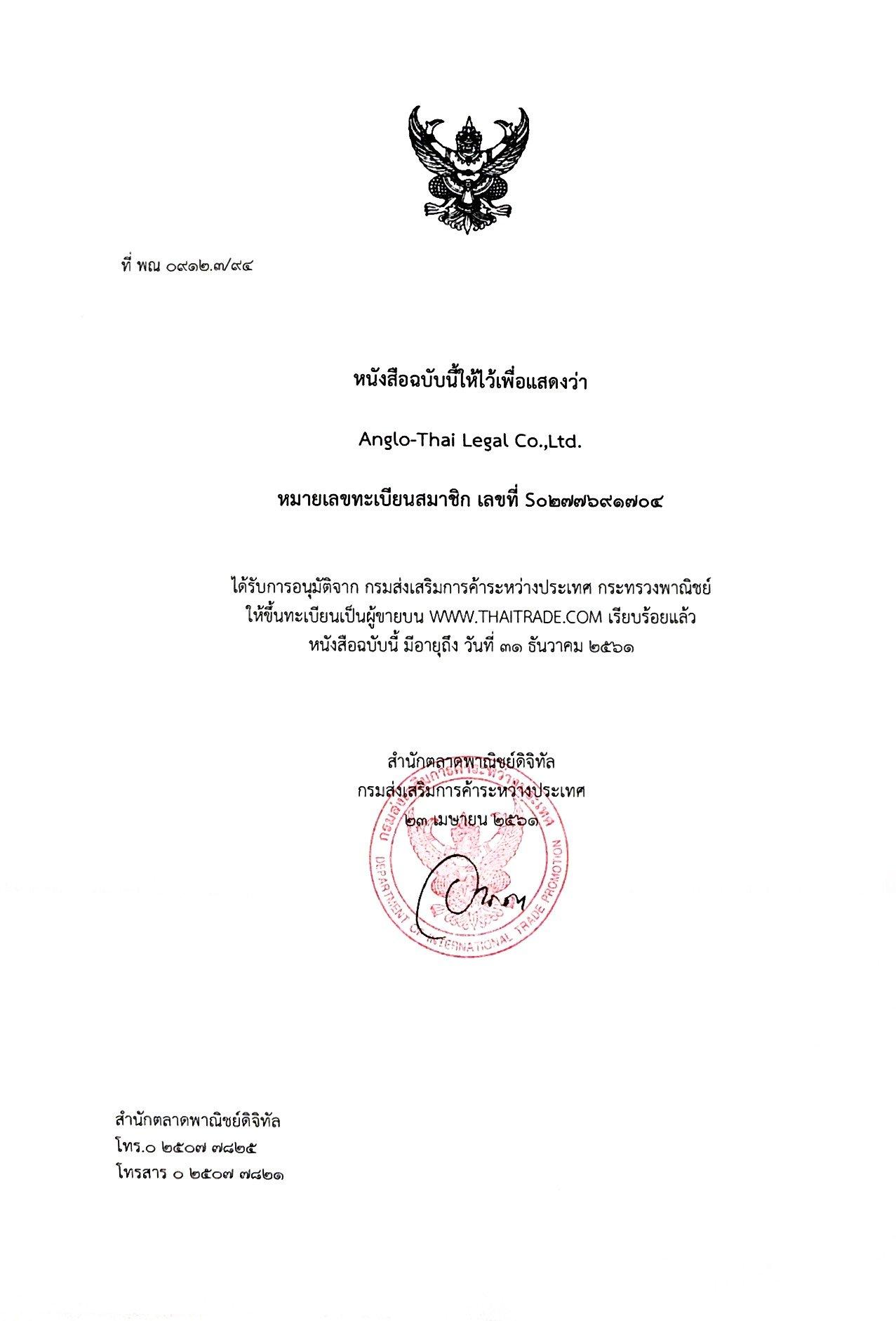 ATL DITP Certificate